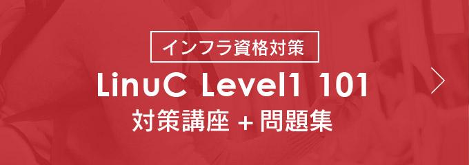 インフラ対策資格 LinuC Level1 101対策講座+問題集