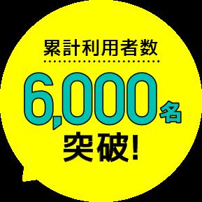 累計登録者数6,000名突破!