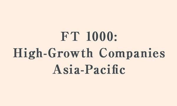 アジアの急成長企業