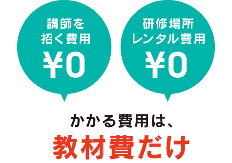 講師を招く費用¥0 研修場所レンタル費用¥0