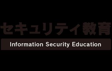 セキュリティ教育