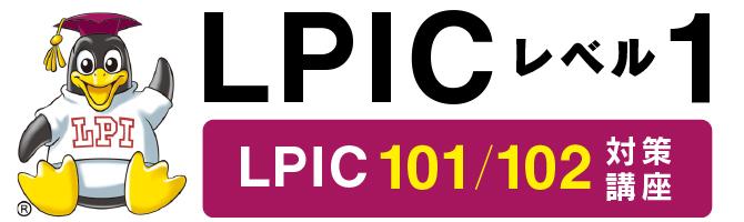 LPICレベル1 LPIC101/102対策講座