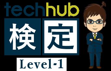 techhub検定Level-1